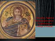 Мозаїка Христа Вседержителя із Софійського собору в Києві.