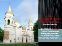 Спасо-Преображенський собор в Чернігові. Сучасний вигляд. Закладений у 1036р....