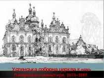 Успенська соборна церква Києво-Печерського монастиря. 1073–1087.