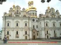 Успенська соборна церква Києво-Печерського монастиря. 1073–1087. Сучасний виг...