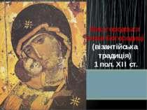 Вишгородська ікона Богородиці (візантійська традиція) 1 пол. ХІІ ст.