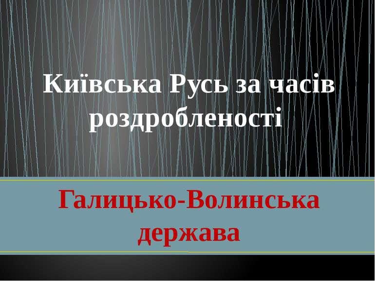 Галицько-Волинська держава Київська Русь за часів роздробленості