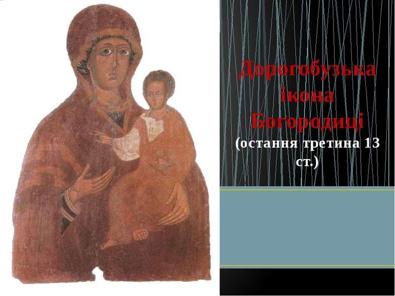 Дорогобузька ікона Богородиці (остання третина 13 ст.)