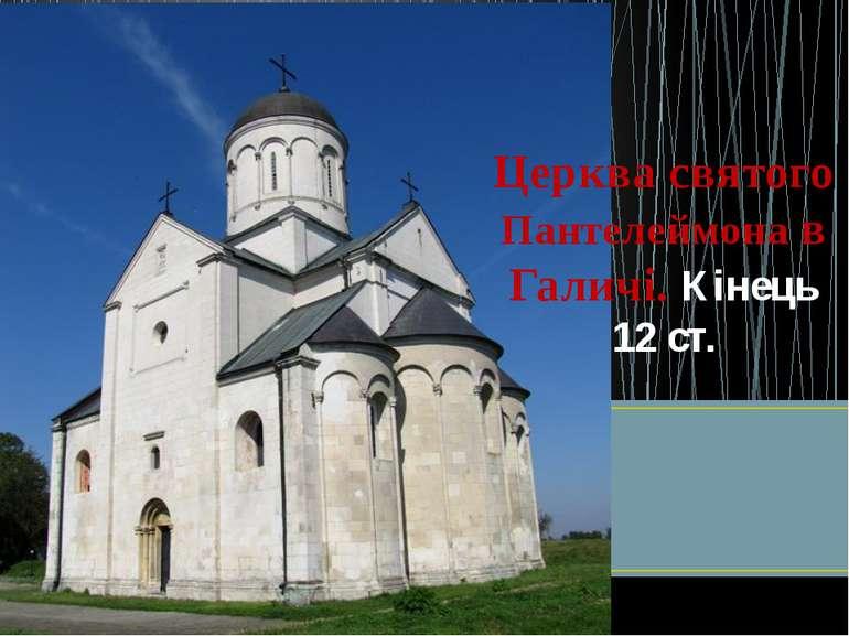 Церква святого Пантелеймона в Галичі. Кінець 12 ст.
