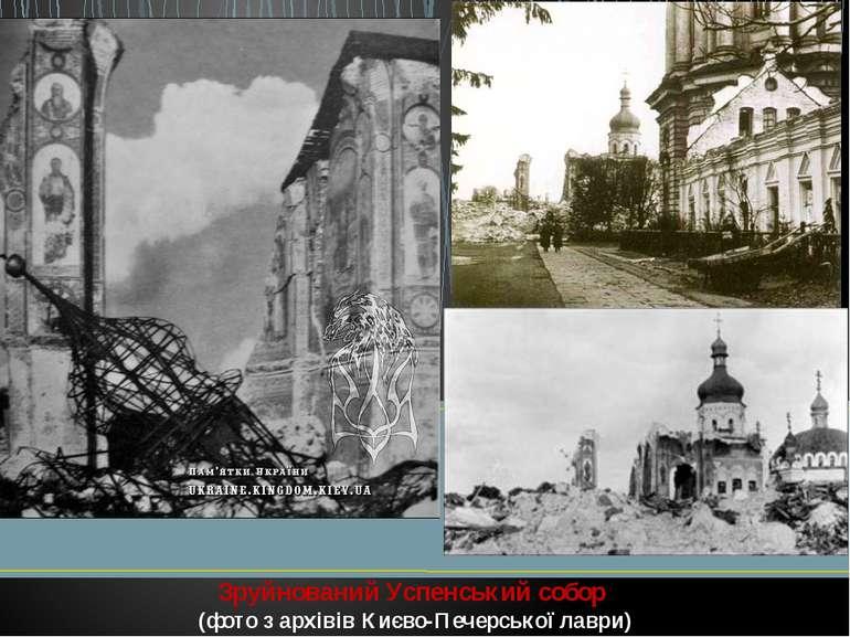 Зруйнований Успенський собор (фото з архівів Києво-Печерської лаври)