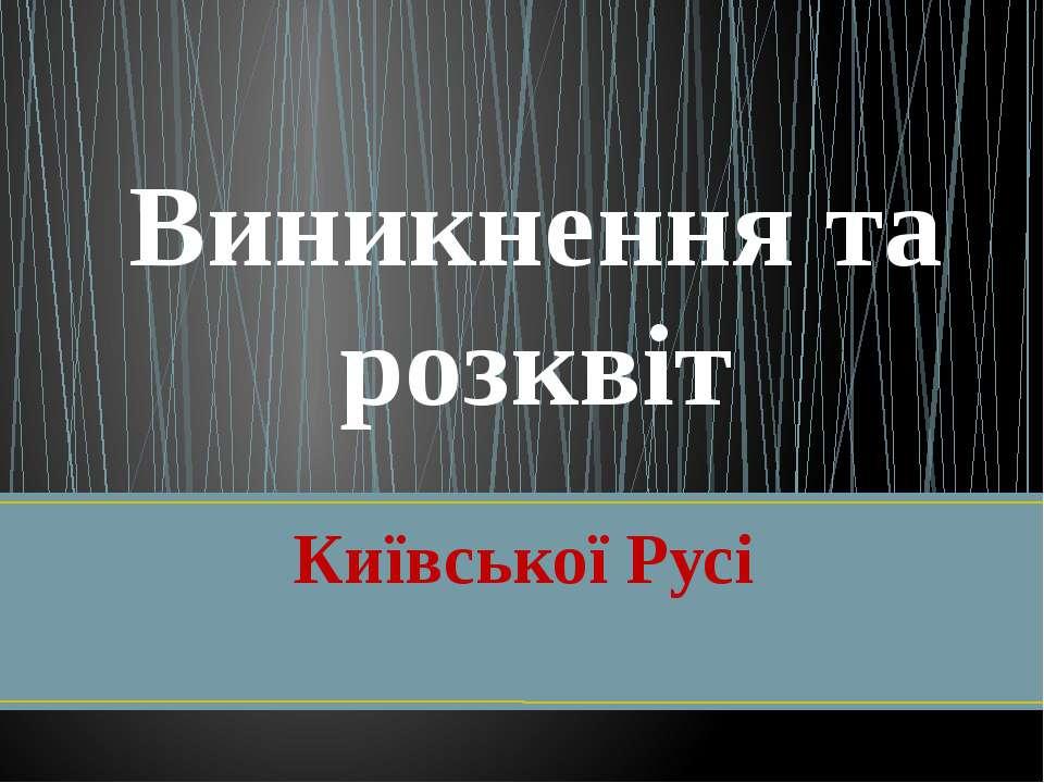 Київської Русі Виникнення та розквіт