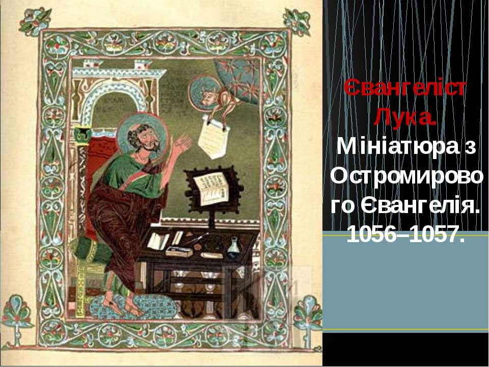 Євангеліст Лука. Мініатюра з Остромирового Євангелія. 1056–1057.