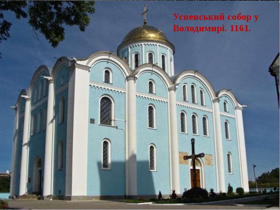 Успенський собор у Володимирі. 1161.