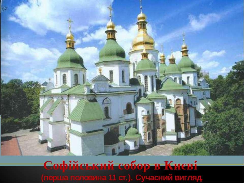Софійський собор в Києві (перша половина 11 ст.). Сучасний вигляд.