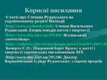 Корисні посилання Статті про Степана Руданського на українмовному розділі Вік...