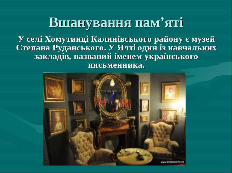 Вшанування пам'яті У селі Хомутинці Калинівського району є музей Степана Руда...