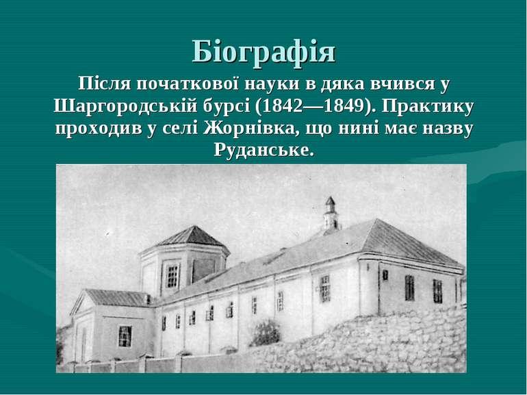 Біографія Після початкової науки в дяка вчився у Шаргородській бурсі (1842—18...