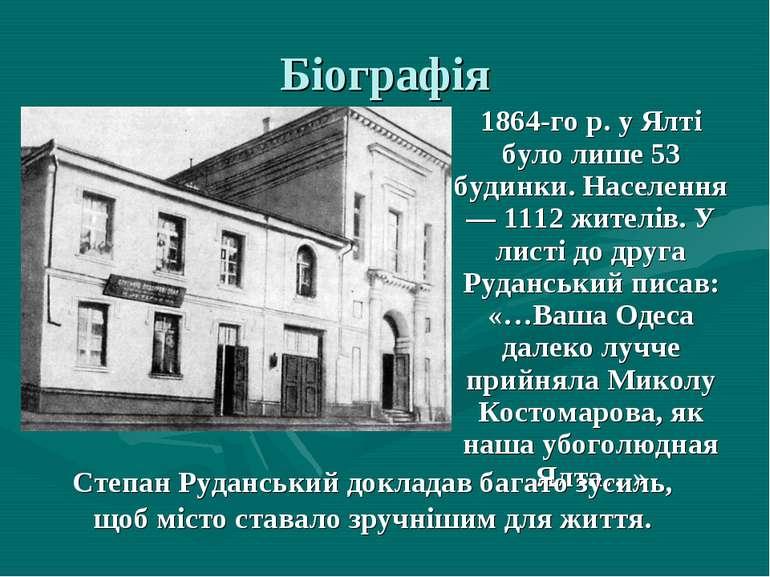 Біографія 1864-го р. у Ялті було лише 53 будинки. Населення — 1112 жителів. У...