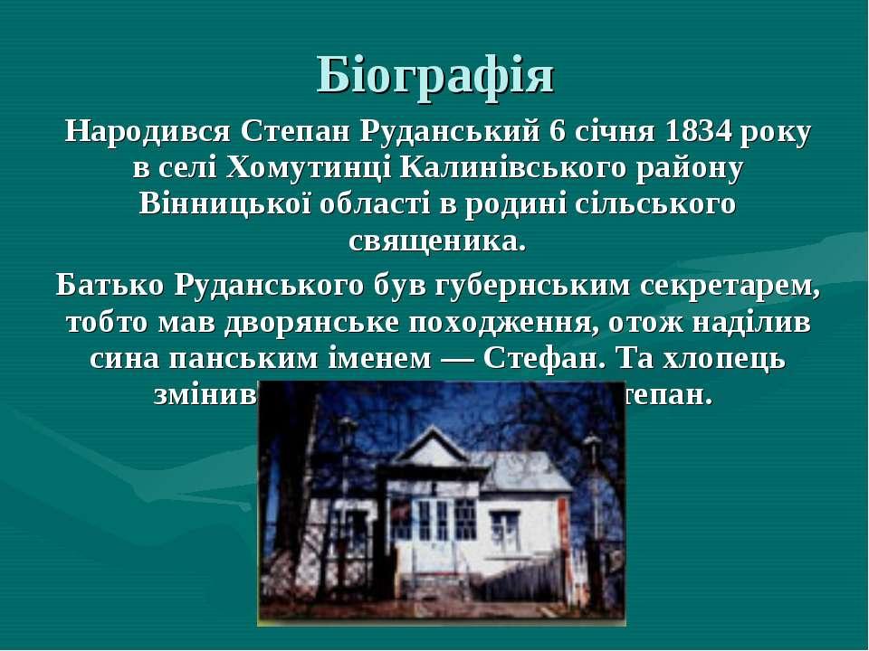 Біографія Народився Степан Руданський 6 січня 1834 року в селі Хомутинці Кали...