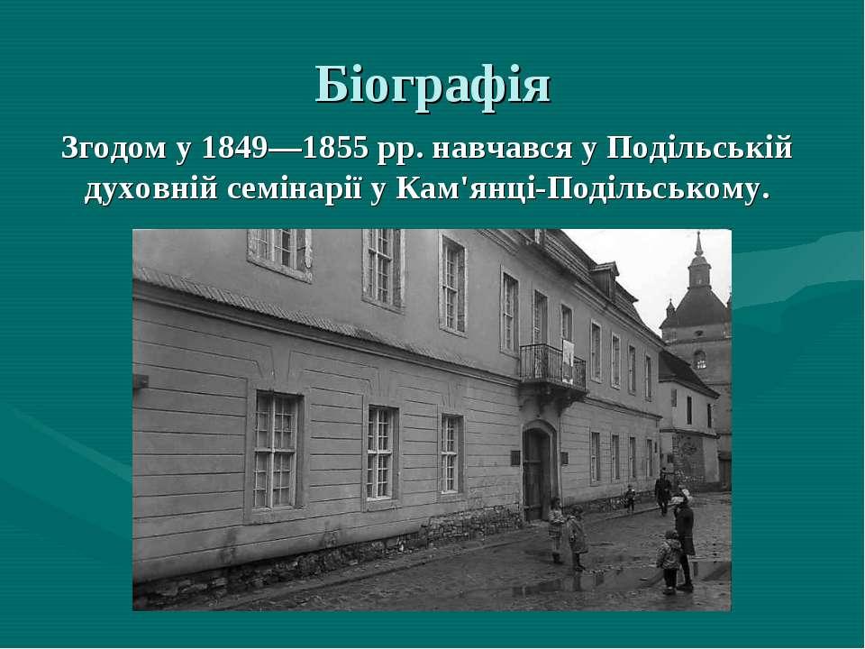 Біографія Згодом у 1849—1855 рр. навчався у Подільській духовній семінарії у ...