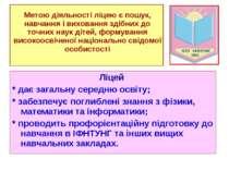 Ліцей * дає загальну середню освіту; * забезпечує поглиблені знання з фізики,...