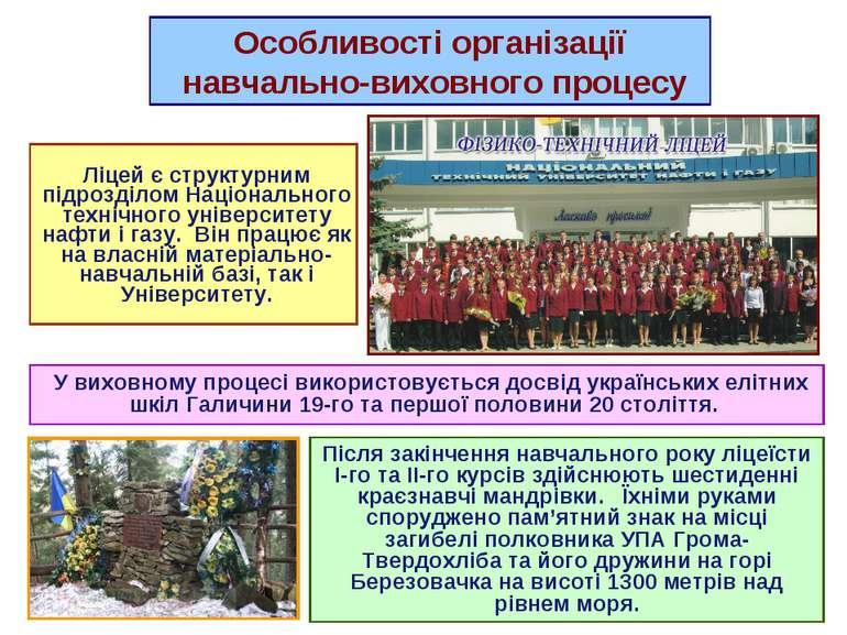 Ліцей є структурним підрозділом Національного технічного університету нафти і...