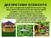 ДЕКОРАТИВНІ ЕЛЕМЕНТИ Альтанки є неодмінним атрибутом японського саду. Вони по...