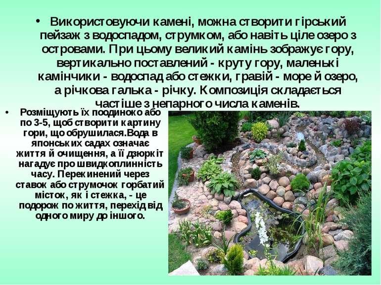 Використовуючи камені, можна створити гірський пейзаж з водоспадом, струмком,...