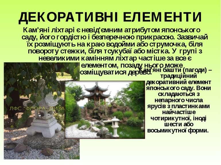 ДЕКОРАТИВНІ ЕЛЕМЕНТИ Кам'яні ліхтарі є невід'ємним атрибутом японського саду,...