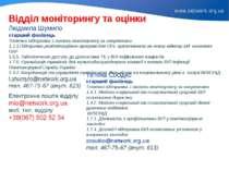 Відділ моніторингу та оцінки Тетяна Сосідко старший фахівець Технічна підтрим...