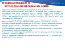 Механізм подання та затвердження програмних звітів Подання та затвердження пр...