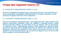 Угода про надання гранту (2) Ст. 3 ГАРАНТІЇ ТА ЗОБОВ'ЯЗАННЯ СТОРІН, п. 3.1.22...