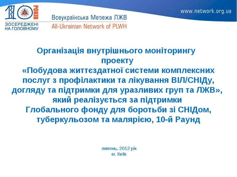 Організація внутрішнього моніторингу проекту «Побудова життєздатної системи к...