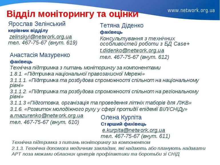 Відділ моніторингу та оцінки Ярослав Зелінський керівник відділу zelinskyi@ne...