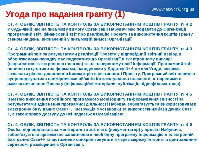 Угода про надання гранту (1) Ст. 4. ОБЛІК, ЗВІТНІСТЬ ТА КОНТРОЛЬ ЗА ВИКОРИСТА...