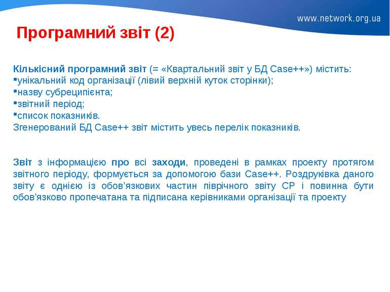 Програмний звіт (2) Кількісний програмний звіт (= «Квартальний звіт у БД Case...