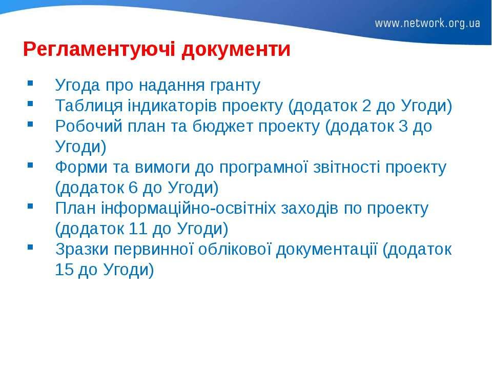 Регламентуючі документи Угода про надання гранту Таблиця індикаторів проекту ...