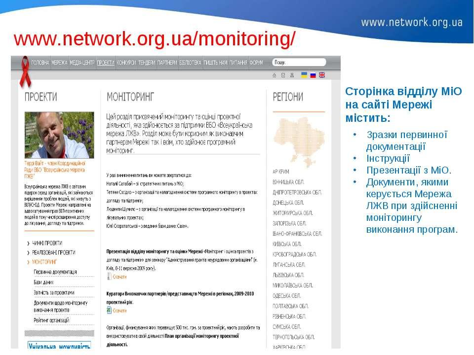 www.network.org.ua/monitoring/ Сторінка відділу МіО на сайті Мережі містить: ...