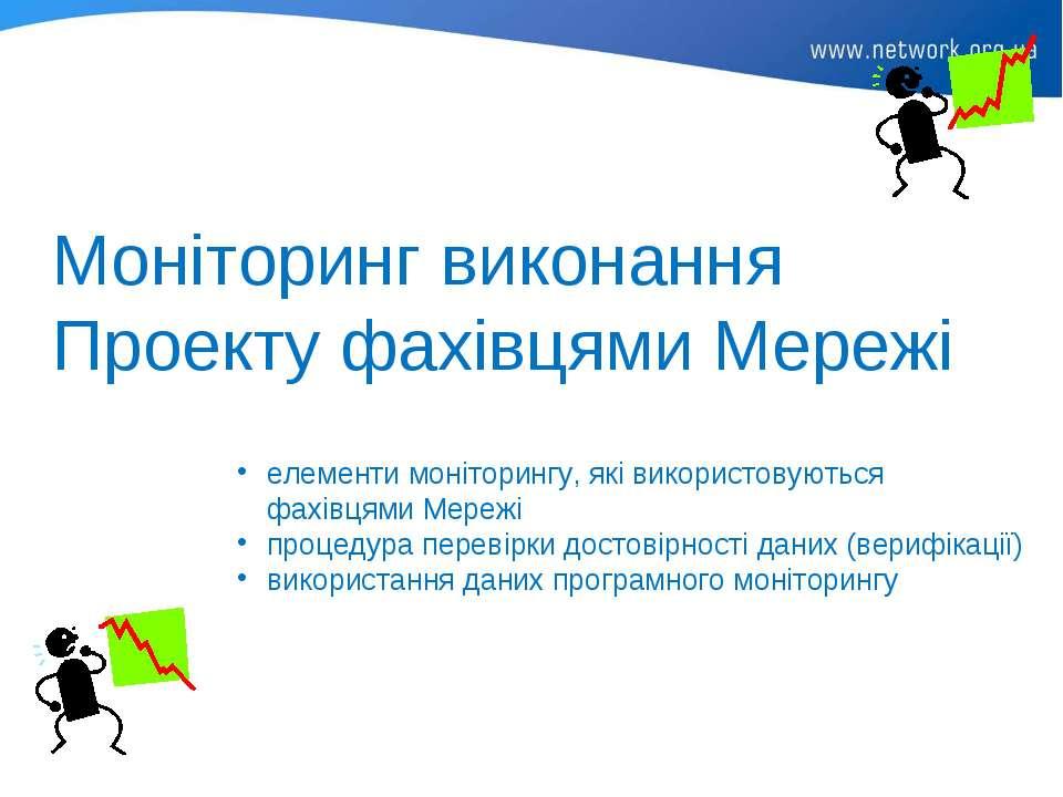 Моніторинг виконання Проекту фахівцями Мережі елементи моніторингу, які викор...