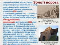 Золоті ворота головний парадний в'їзд до Києва; зведено за зразком візантійсь...