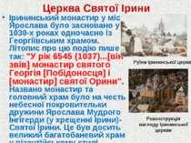 Церква Святої Ірини Ірининський монастир у місті Ярослава було засновано у 10...
