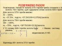 Розв'язання. Нехай Хг золота 375-ї проби треба сплавити з 30г золота 750-ї пр...