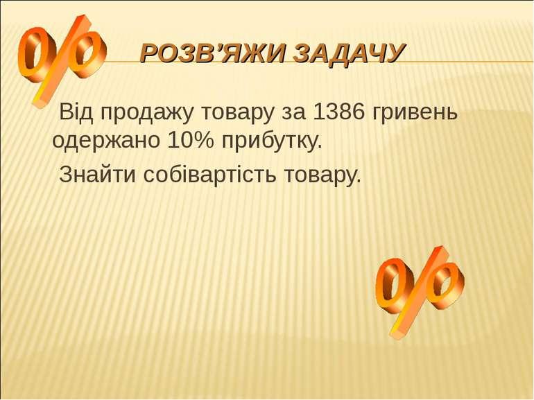 РОЗВ'ЯЖИ ЗАДАЧУ Від продажу товару за 1386 гривень одержано 10% прибутку. Зна...