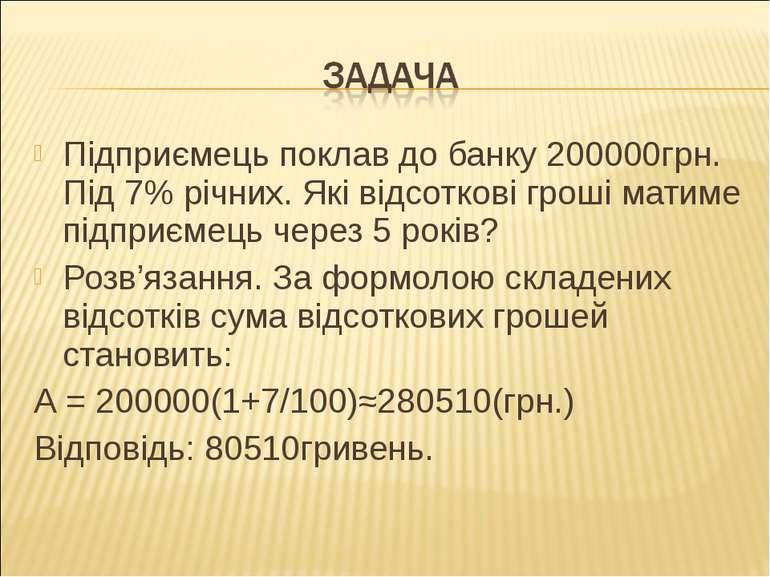 Підприємець поклав до банку 200000грн. Під 7% річних. Які відсоткові гроші ма...