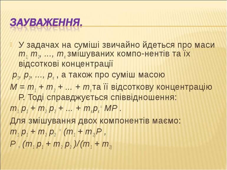 У задачах на суміші звичайно йдеться про маси m1, m2, ..., mк змішуваних комп...