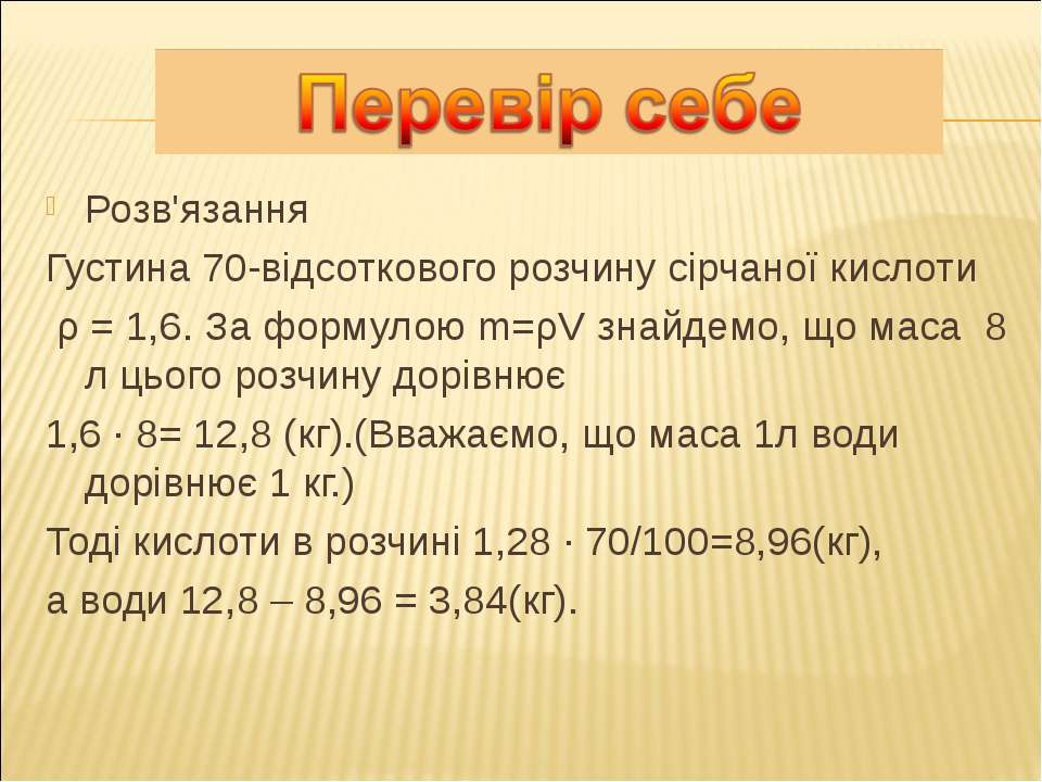 Розв'язання Густина 70-відсоткового розчину сірчаної кислоти ρ = 1,6. За форм...