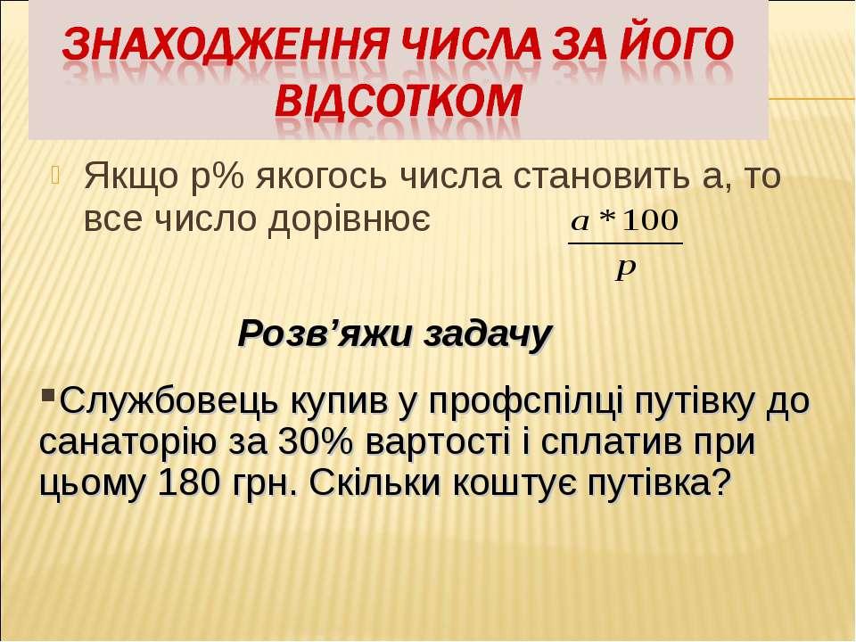 Якщо р% якогось числа становить а, то все число дорівнює Розв'яжи задачу Служ...