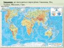 Завдання: де знаходиться гирло річок Амазонка, Ніл, Хуанхе, Міссісіпі, Ганг.