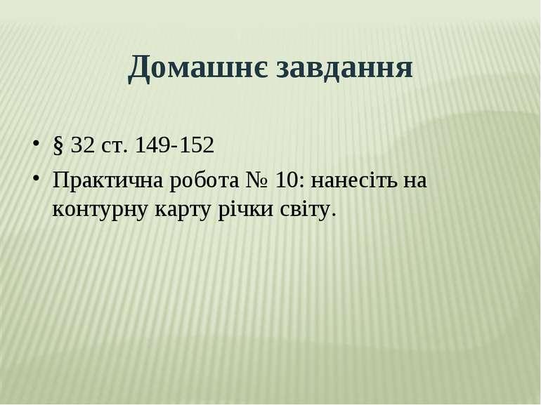 Домашнє завдання § 32 ст. 149-152 Практична робота № 10: нанесіть на контурну...