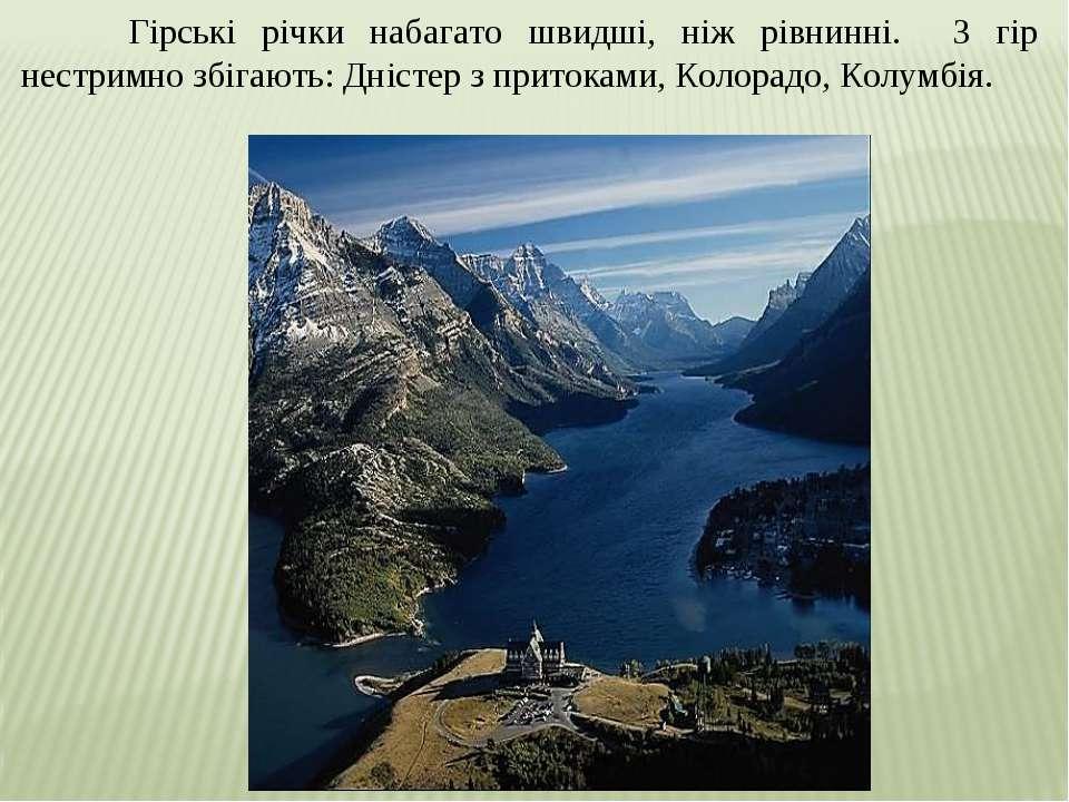 Гірські річки набагато швидші, ніж рівнинні. З гір нестримно збігають: Дністе...