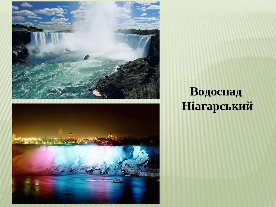 Водоспад Ніагарський