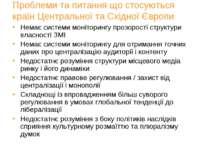 Проблеми та питання що стосуються країн Центральної та Східної Європи Немає с...