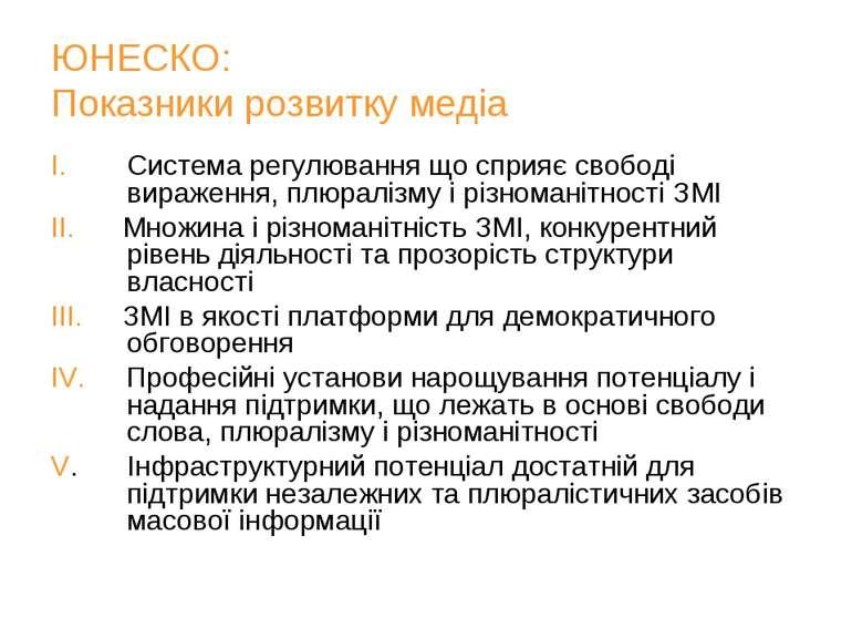 ЮНЕСКО: Показники розвитку медіа I. Система регулювання що сприяє свободі вир...