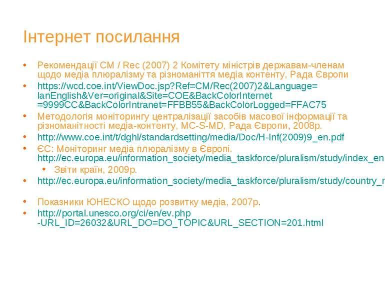 Інтернет посилання Рекомендації CM / Rec (2007) 2 Комітету міністрів державам...