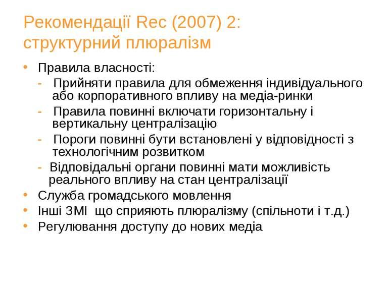 Рекомендації Rec (2007) 2: структурний плюралізм Правила власності: - Прийн...